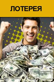 Лотерейные билеты онлайн