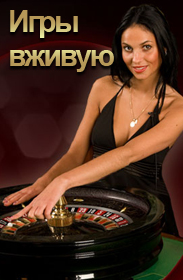 Лучшие Live Casino Games